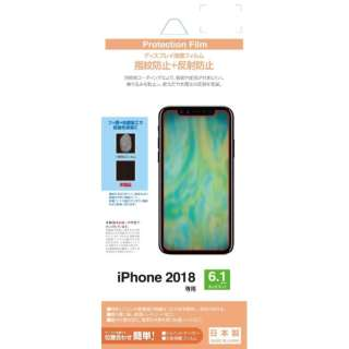 PB iPhone XR 6.1インチ フィルム BKS018IP861F