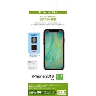 PB iPhone XR 6.1インチ さらさらフィルム BKS019IP861F