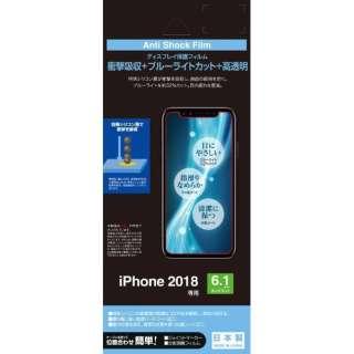 PB iPhone XR 6.1インチ 衝撃吸収フィルム BKS023IP861F