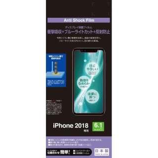 PB iPhone XR 6.1インチ 衝撃吸収フィルム BKS024IP861F
