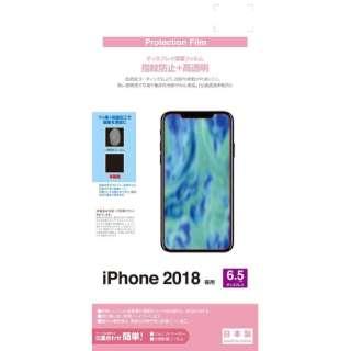 PB iPhone XS Max 6.5インチ フィルム BKS033IP865F
