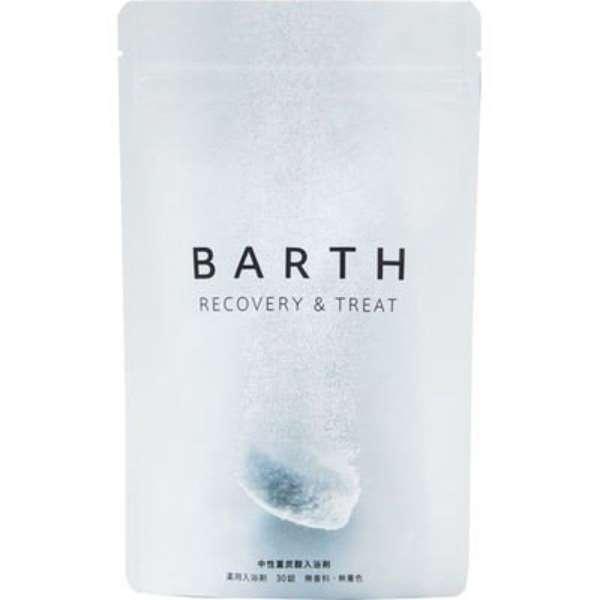 【店舗のみの販売】BARTH重炭酸入浴剤(30錠入) [入浴剤]