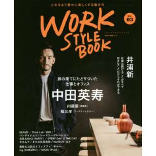 WORK STYLE BOOK   3