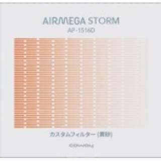 AP-1516D用カスタムフィルター 黄砂 ブラウン