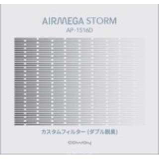 AP-1516D用カスタムフィルター W脱臭 グレー