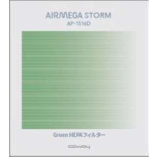 AP-1516D用GREENフィルター グリーン