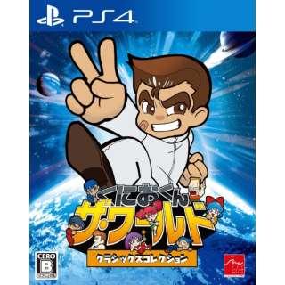 くにおくん ザ・ワールド クラシックスコレクション 【PS4】