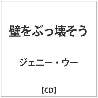 ジェニー・ウー/ 壁をぶっ壊そう 【CD】