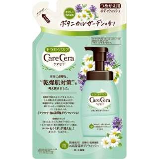 Care Cere(ケアセラ)泡の高保湿ボディウォッシュ ボタニカルガーデンの香り つめかえ用(350ml)[ボディソープ]