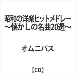 オムニバス:昭和の洋楽ヒットメドレー-懐かしの名曲20選- 【CD】