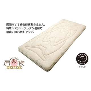 西川 肩楽寝DELUXE敷ふとん シングルロングサイズ(100×210cm/アイボリー) KCN2554500