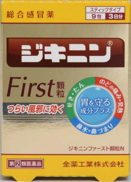 全薬 ジキニンファースト顆粒N9包