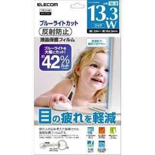 液晶保護フィルム[ブルーライトカット]13.3(16:9)インチワイド EF-FLX133W2BL