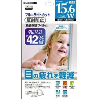 液晶保護フィルム[ブルーライトカット]15.6インチワイド EF-FLX156WBL