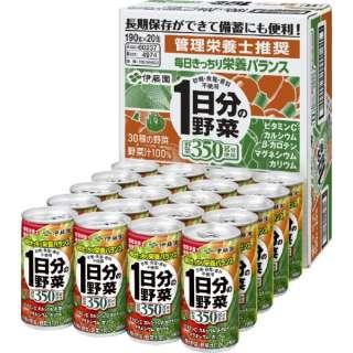 一日分の野菜 缶 190ml 20本【野菜ジュース】