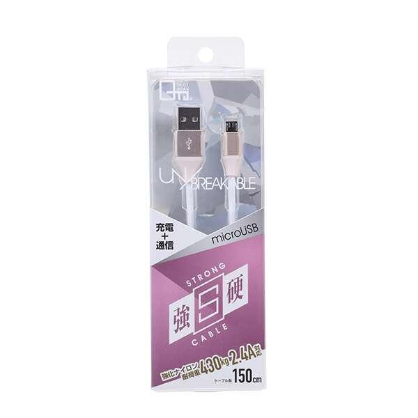 [micro USB]  ストロングケーブル強硬150cm [1.5m]