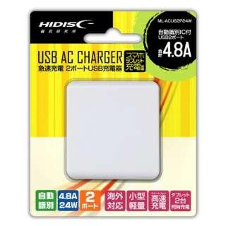 急速充電 2ポートスマホ用USB充電コンセントアダプタ ML-ACUS2P24W ホワイト