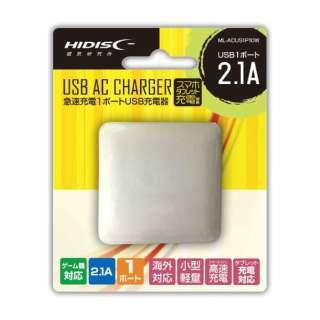スマホ用USB充電コンセントアダプタ ACアダプター 1ポート(2.1A) 超小型 折りたたみ式 ML-ACUS1P10W ホワイト