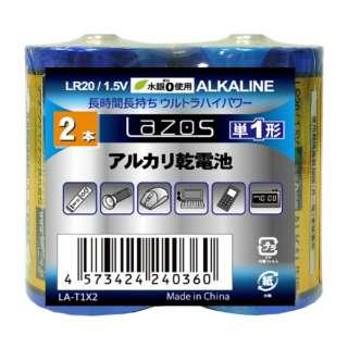 LA-T1X2 単1電池 Lazos(ラソス) [2本 /アルカリ]