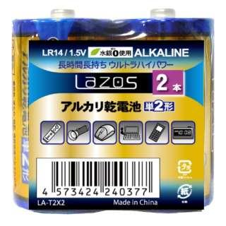 LA-T2X2 単2電池 Lazos(ラソス) [2本 /アルカリ]
