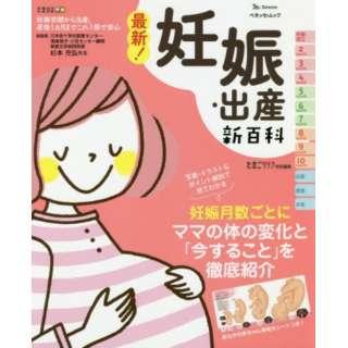 最新!妊娠・出産新百科