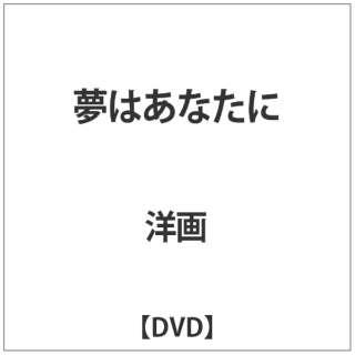 夢はあなたに 【DVD】