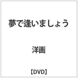 夢で逢いましょう 【DVD】