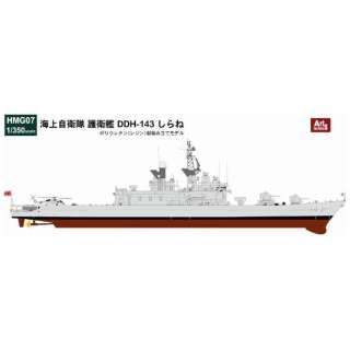 1/350 海上自衛隊 護衛艦 DDH-143 しらね(HMG07)