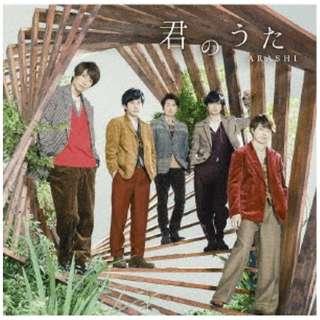 嵐/ 君のうた 初回限定盤 【CD】