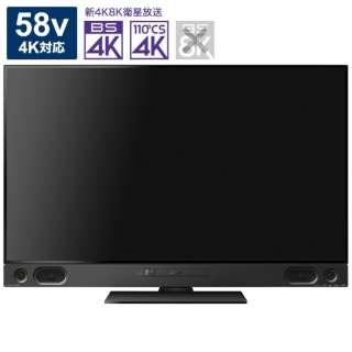 液晶テレビ REAL ブラック LCD-A58RA1000 [58V型 /4K対応 /BS・CS 4Kチューナー内蔵 /ブルーレイ内蔵 /YouTube対応 /Bluetooth対応]