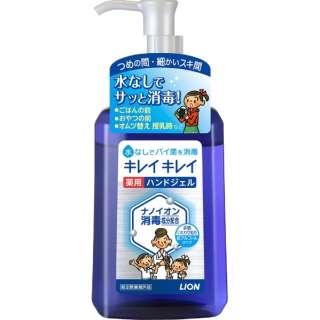 キレイキレイ薬用ハンドジェル 本体(230ml)[洗浄・消毒]