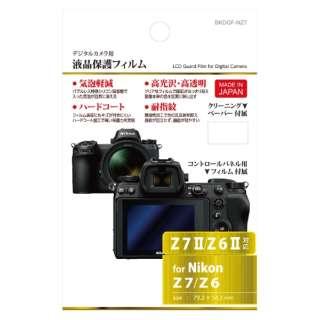液晶保護フィルム(ニコン Nikon Z7II / Z6II / Z7 / Z6 専用) BKDGF-NZ7