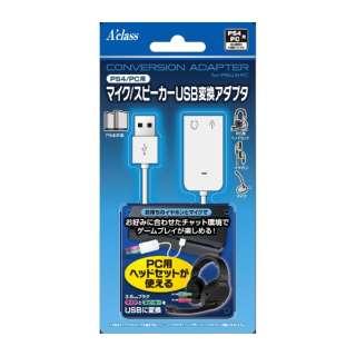 PS4/PC用 マイク/スピーカーUSB変換アダプタ SASP-0465 【PS4】