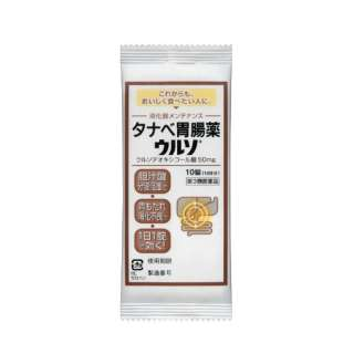 [the third kind pharmaceutical products] Tanabe Gastrointestinal uruso (20  tablets) [Gastrointestinal]