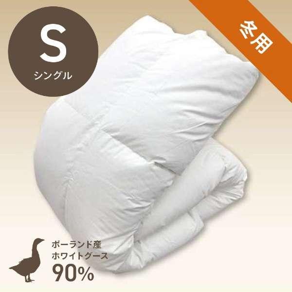 本掛け羽毛布団 ABYZ6060D [シングル(150×210cm) /冬用/ポーランド産ホワイトグースダウン90% /日本製]
