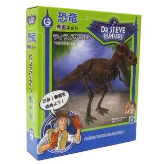 恐竜発掘キット ティラノサウルス CL1663KJ