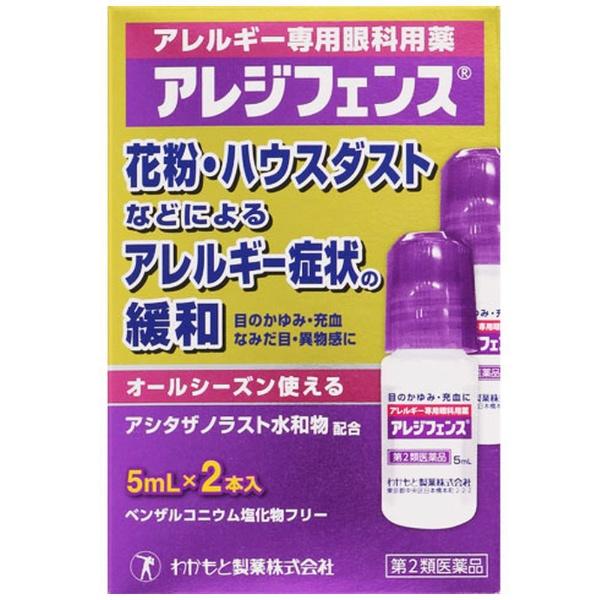わかもと製薬 わかもと製薬アレジフェンス5ml×2 ×2個 [2007]