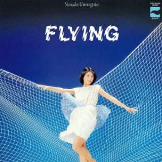 やまがたすみこ/ FLYING 【CD】