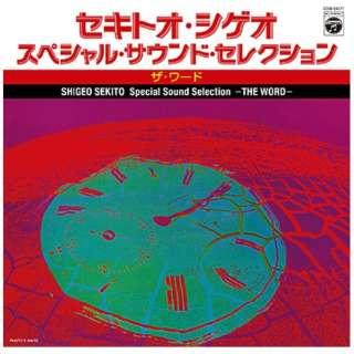 セキトオ・シゲオ/ スペシャル・サウンド・セレクション -ザ・ワード- 【CD】