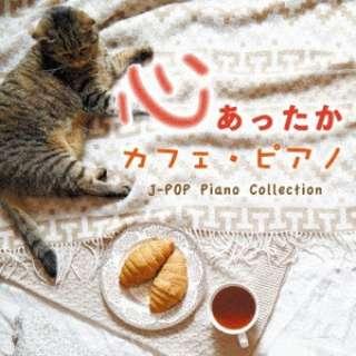 Kaoru Sakuma/ 心あったか カフェ・ピアノ J-POP Piano Collection 【CD】