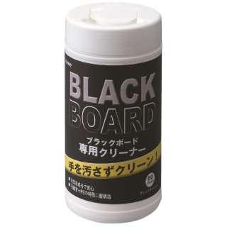 ブラックボード専用クリーナー