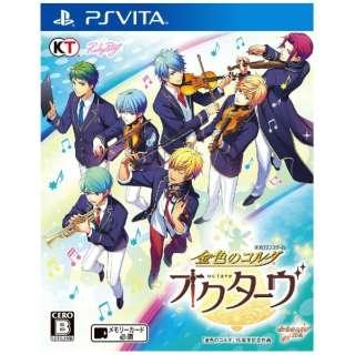金色のコルダ オクターヴ 通常版 【PS Vita】