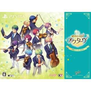 金色のコルダ オクターヴ 祝福のパーティBOX 【PS Vita】