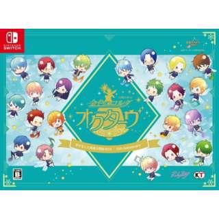 金色のコルダ オクターヴ 絆が生んだ音楽の奇跡BOX~15th Anniversary~ 【Switch】