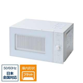 電子レンジ YRL-F180-W ホワイト [18L /50/60Hz]
