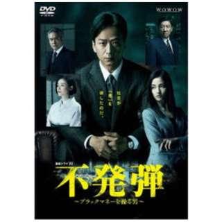 連続ドラマW 不発弾 -ブラックマネーを操る男- DVD-BOX 【DVD】
