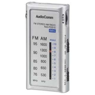 携帯ラジオ AudioComm シルバー RAD-P3331S [AM/FM /ワイドFM対応]