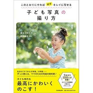 【単行本】子ども写真の撮り方