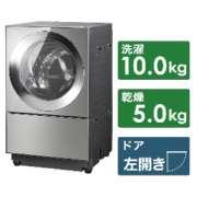 NA-VG2300L-X ドラム式洗濯乾燥機 Cuble(キューブル) プレミアムステンレス [洗濯10.0kg /乾燥5.0kg /ヒーター乾燥(排気タイプ) /左開き]