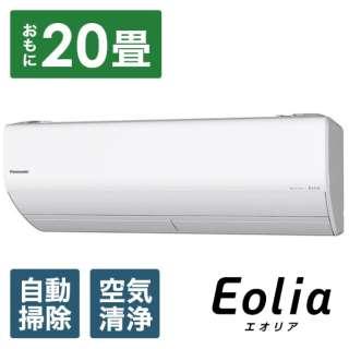 CS-X639C2-W エアコン 2019年 Eolia(エオリア)Xシリーズ クリスタルホワイト [おもに20畳用 /200V]